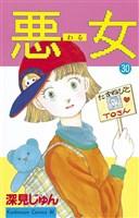 悪女(わる)(30)