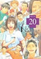 Ns'あおい(20)