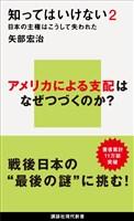 『知ってはいけない2 日本の主権はこうして失われた』の電子書籍