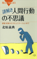謎解き・人間行動の不思議 : 感覚・知覚からコミュニケーションまで
