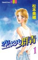 空よりも群青(1)
