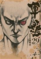 軍鶏(29)