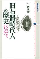 旧石器時代人の歴史 アフリカから日本列島へ