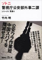 『ソトニ 警視庁公安部外事二課 シリーズ1 背乗り』の電子書籍