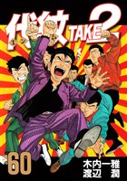 代紋<エンブレム>TAKE2(60)