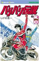 バリバリ伝説(8)