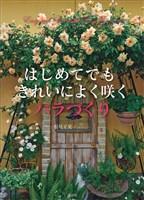 『きれいによく咲く バラづくり はじめてでも』の電子書籍