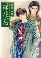 緑柱石 真・霊感探偵倶楽部(10)