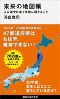 『未来の地図帳 人口減少日本で各地に起きること』の電子書籍