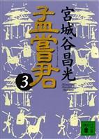 孟嘗君(3)