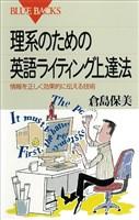 『理系のための英語ライティング上達法 : 情報を正しく効果的に伝える技術』の電子書籍