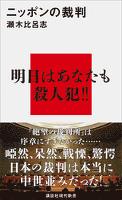 『ニッポンの裁判』の電子書籍