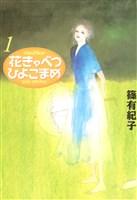 花きゃべつひよこまめ(1)