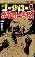 コータローまかりとおる!(28)