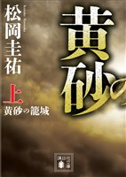 『黄砂の籠城(上)』の電子書籍