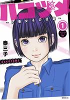 『ハコヅメ~交番女子の逆襲~(1)』の電子書籍