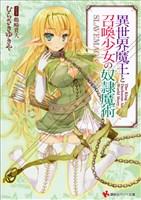 『異世界魔王と召喚少女の奴隷魔術』の電子書籍
