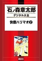 快傑ハリマオ(2)