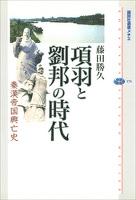 項羽と劉邦の時代 秦漢帝国興亡史