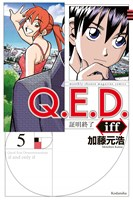 Q.E.D.iff ―証明終了―(5)