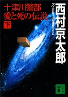 『十津川警部 愛と死の伝説(下)』の電子書籍