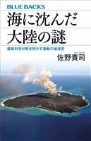 『海に沈んだ大陸の謎 最新科学が解き明かす激動の地球史』の電子書籍