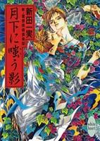 月下に嗤う影 新・霊感探偵倶楽部(10)