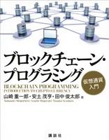 ブロックチェーン・プログラミング 仮想通貨入門