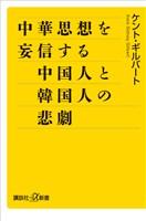 『中華思想を妄信する中国人と韓国人の悲劇』の電子書籍
