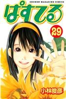 ぱすてる(29)