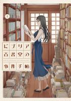 『ビブリア古書堂の事件手帖(1)』の電子書籍