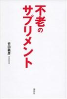 『不老のサプリメント』の電子書籍