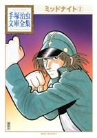 ミッドナイト 手塚治虫文庫全集(2)