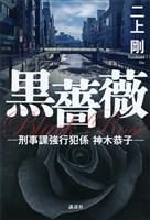 『黒薔薇 刑事課強行犯係 神木恭子』の電子書籍