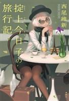 『掟上今日子の旅行記』の電子書籍
