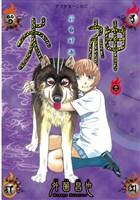 犬神(11)