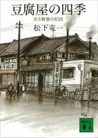 豆腐屋の四季 ある青春の記録