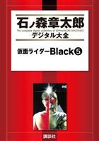 仮面ライダーBlack(5)