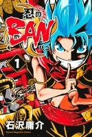 忍のBAN(1)