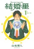 『結婚星(1)』の電子書籍