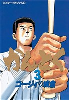 かんとく(3)