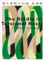 捩れ屋敷の利鈍 The Riddle in Torsional Nest