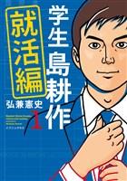 『学生 島耕作 就活編(1)』の電子書籍