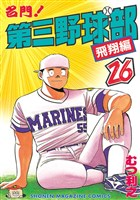 名門!第三野球部(26) 飛翔編