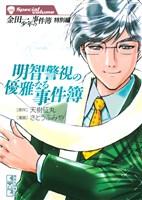 金田一少年の事件簿 特別編 明智警視の優雅なる事件簿