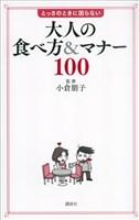 『大人の食べ方&マナー100 とっさのときに困らない』の電子書籍