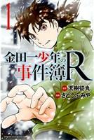 [無料版]金田一少年の事件簿R(1)