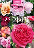 『ブランド別 人気のバラ図鑑 決定版』の電子書籍
