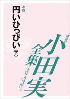 円いひっぴい(下) 【小田実全集】