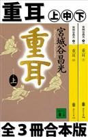 『重耳 全3冊合本版』の電子書籍